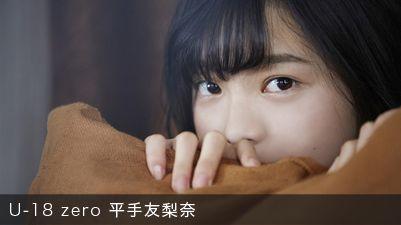欅坂46 駆け上るまで待てない!-番外編-平手友梨奈 | HUSTLE PRESS OFFICIAL WEB SITE