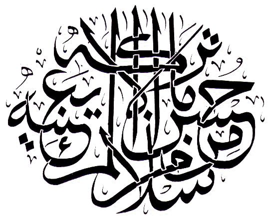 Enzyklopädie des Islam - Kalligraphie Moral