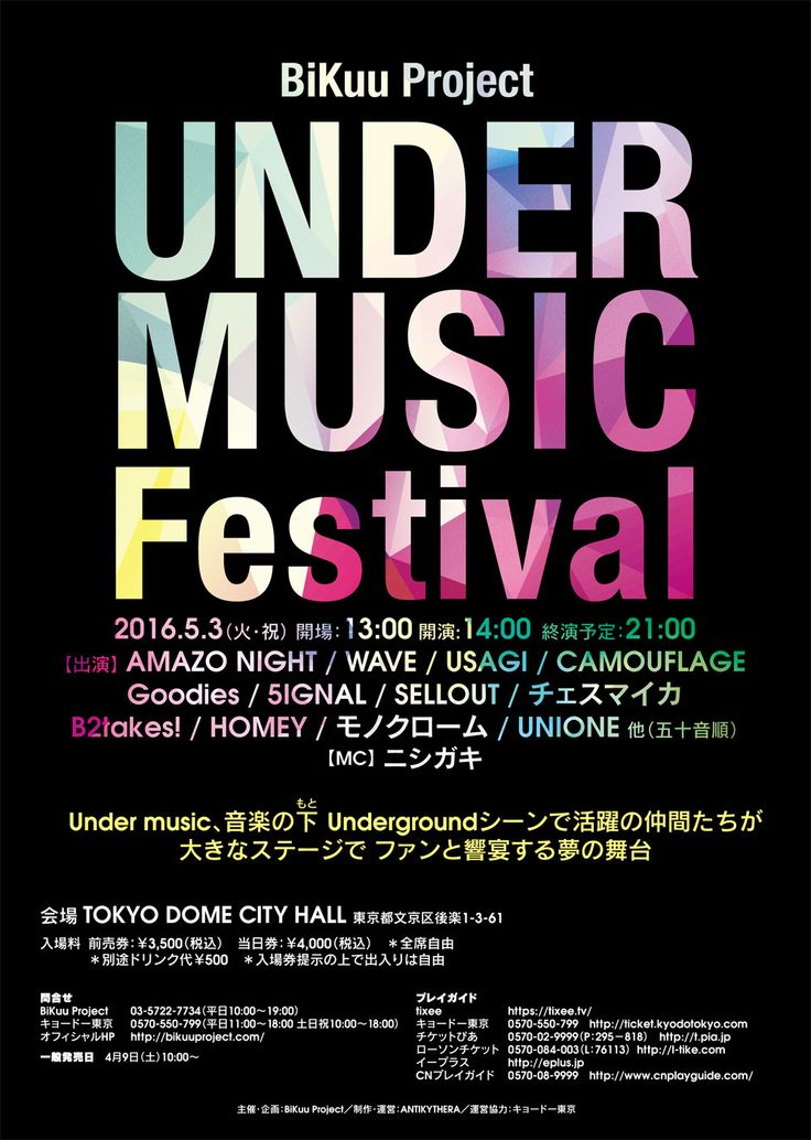 2016.05.03(火・祝)「UNDER-MUSIC Festival」 出演:AMAZO NIGHT/WAVE/USAGI/CAMOUFLAGE/Goodies/5IGNAL/SELLOUT/チェスマイカ/B2takes!/HOMEY/モノクローム/UNIONE 他(五十音順)MC・ニシガキ
