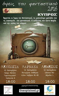Όψεις του Φανταστικού - το μεγαλύτερο φεστιβάλ για την λογοτεχνία του…