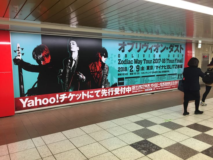 オブリヴィオン・ダスト公演 ・ヤフーチケット|新宿メトロスーパープレミアムセット 20171127 #公演,チケット