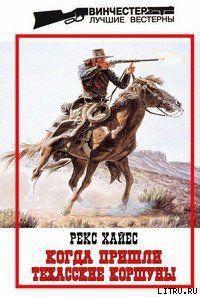 Когда пришли Техасские Коршуны #goldenlib #Вестерны