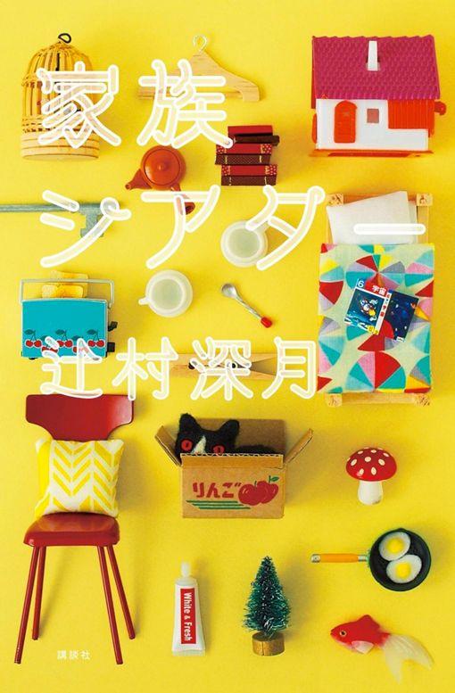 Book Cover: Kazoku Theatre on Behance