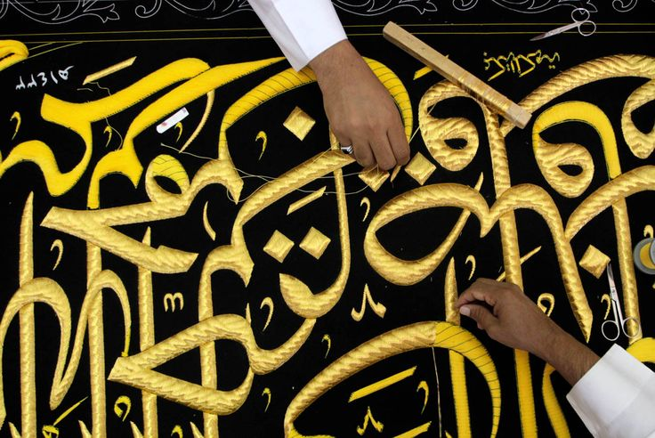 Kaaba mecca The Making of Kiswa | Islamic Arts and Architecture