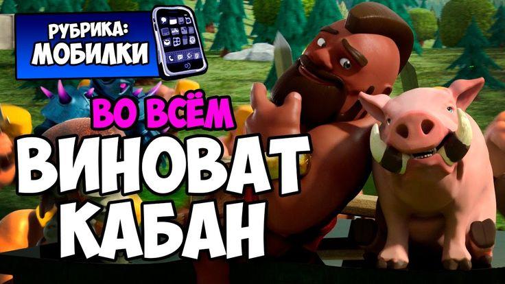 ВО ВСЁМ ВИНОВАТ КАБАН - Clash Royale #6