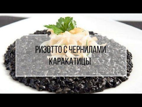 Рецепт Термомикс: Ризотто с чернилами каракатицы