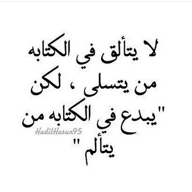 Pin By ذات الخال On خواطر Words Arabic Words Arabic Quotes
