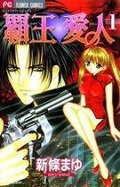 Manga Traders - Haou Airen