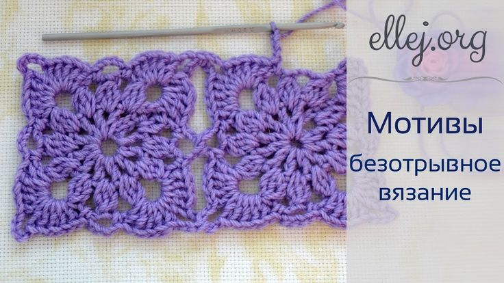 Безотрывное Вязание Крючком. Квадратные мотивы. Crochet without cutting ...