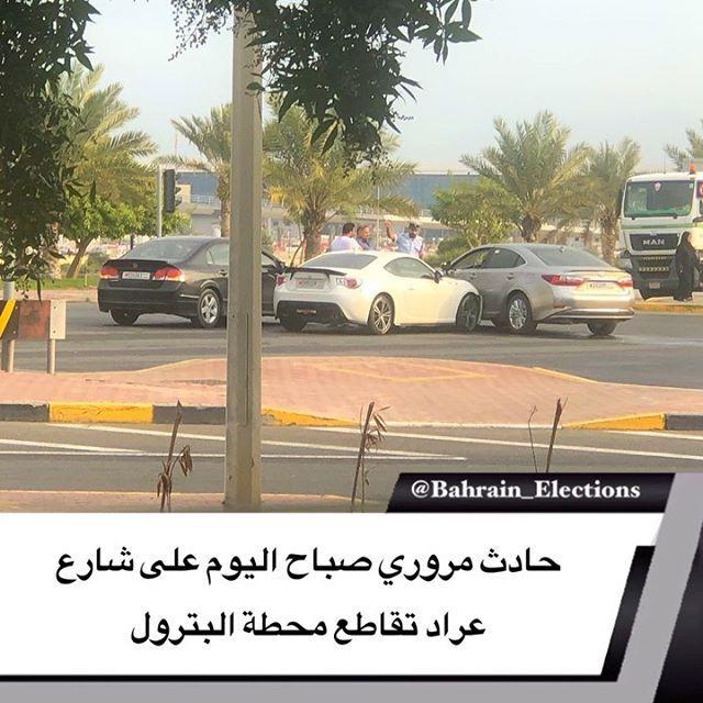 البحرين بالصور حادث مروري صباح اليوم على شارع عراد تقاطع محطة البترول Bahrain Election