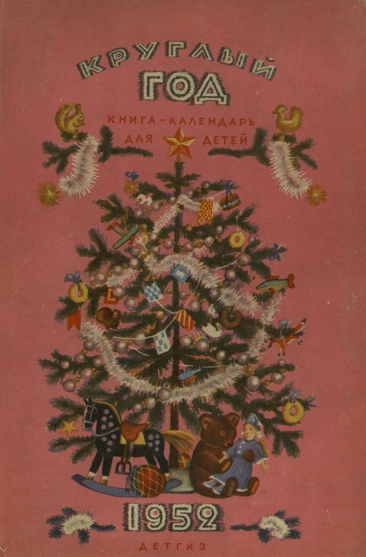 Круглый год. Книга-календарь для детей на 1952 ...
