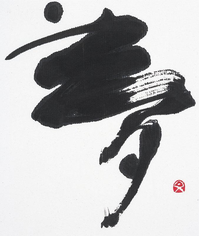 """its means as """"dream"""",""""夢"""" via Bunen Sonoke カリグラフィー 夢・書アート・和風・水墨・墨彩・書道"""