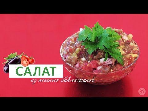 Салат из печеных баклажанов - YouTube