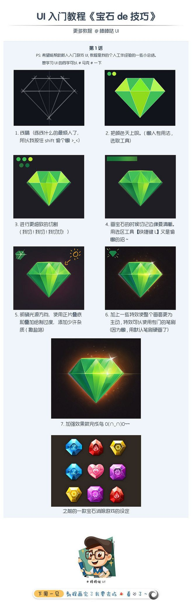 游戏UI入门教程第一篇 - 图翼网(TU... How to illustrate a gem or crystal painting drawing resource tool how to tutorial instructions | Create your own roleplaying game material w/ RPG Bard: www.rpgbard.com | Writing inspiration for Dungeons and Dragons DND D&D Pathfinder PFRPG Warhammer 40k Star Wars Shadowrun Call of Cthulhu Lord of the Rings LoTR + d20 fantasy science fiction scifi horror design | Not our art: click artwork for source