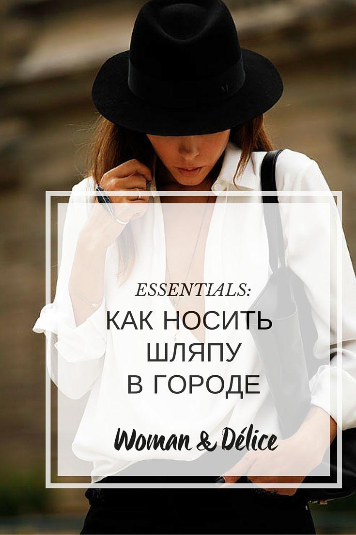 шляпа, черная шляпа, фетровая шляпа, шляпа федора, black hat, парижский стиль,  parisian chic