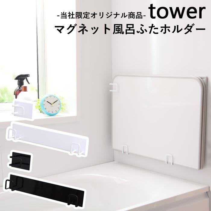 楽天市場 マグネット風呂ふたホルダー タワー 組み合わせ用