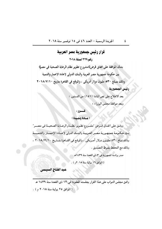قرار جمهوري هام وعاجل من السيسي صباح اليوم يسعد جميع المصريينصور Person Personalized Items Receipt
