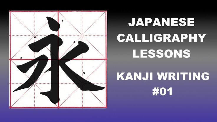 japanese writing tutorial This page contains a course in the japanese alphabet or characters, pronunciation and sound of each letter as well as a list of other lessons in grammar topics and.