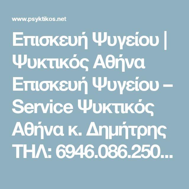Επισκευή Ψυγείου   Ψυκτικός Αθήνα Επισκευή Ψυγείου – Service Ψυκτικός Αθήνα κ. Δημήτρης ΤΗΛ: 6946.086.250 – τεχνικός ψυκτικός στον χώρο σας