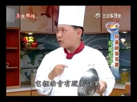 阿基師食譜 紅燒茄子食譜