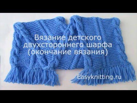 Как связать детский шарф спицами (окончание вязания) - YouTube