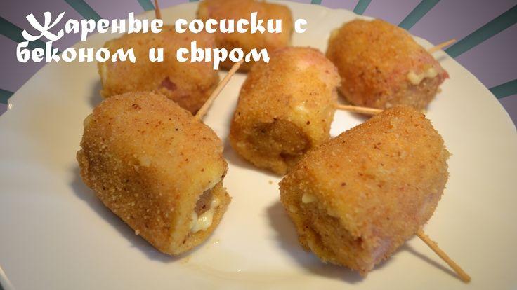 Жареные сосиски с беконом и сыром