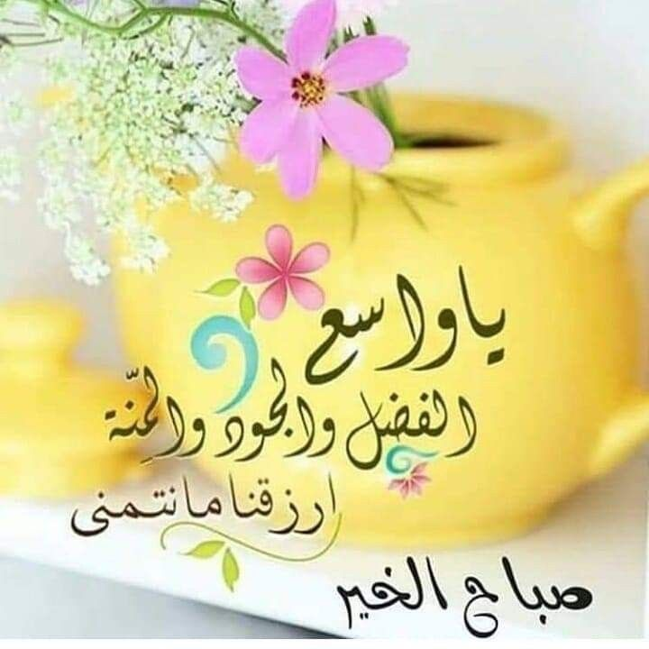 رب صب حه م ب ما يس ر هم وك ف عن هم ما ي ض رهم يار ب الع ال م ين أص ب حنا وأ صب Good Morning Greetings Good Morning Beautiful Images Good Morning Beautiful