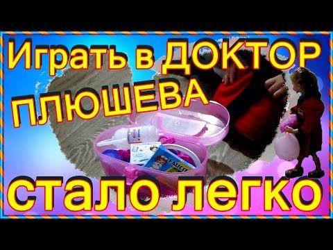 (1) Набор доктора. Играть в ДОКТОР ПЛЮШЕВА стало легко. Неожиданный подарок Ⓡ- (канал Румянцевых) - YouTube
