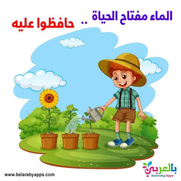 لافتات عن ترشيد استهلاك الماء عبارات قصيرة عن ترشيد الماء بالعربي نتعلم Trees To Plant Cartoon Garden Garden Illustration