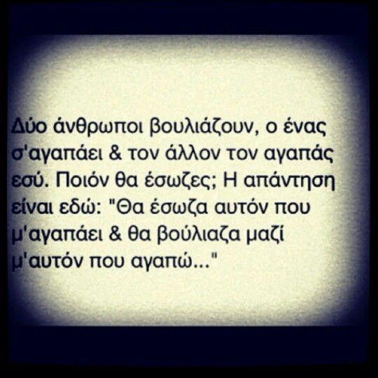 ...εδώ σε θέλω. ...