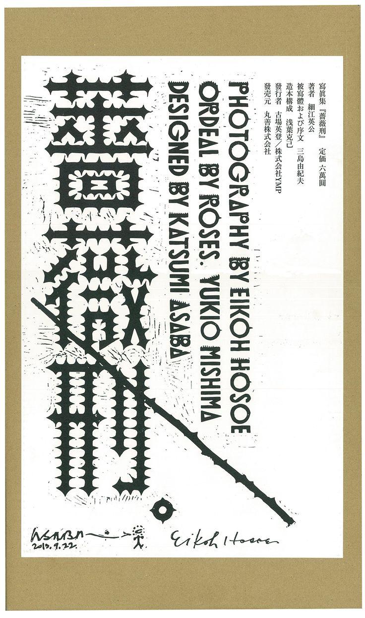 その年の優れたグラフィックデザインを表彰する「JAGDA賞」、「第19回亀倉雄策賞」が決定した。