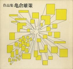 Yusaku Kamekura repinned by Awake — http://designedbyawake.com #japan #graphic #design #book #cover