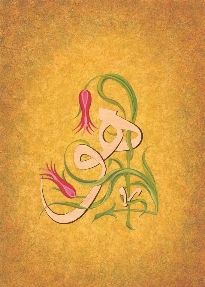 965 best islamic arabic art images on pinterest arabic art arabic calligraphy and islamic art. Black Bedroom Furniture Sets. Home Design Ideas
