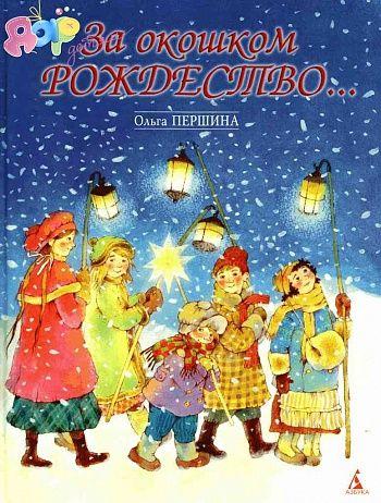 В Сочельник хочется полностью погрузиться в атмосферу Рождества Христова, и если мы говорим о книгах, то это, конечно, должны быть рождественские рассказы.