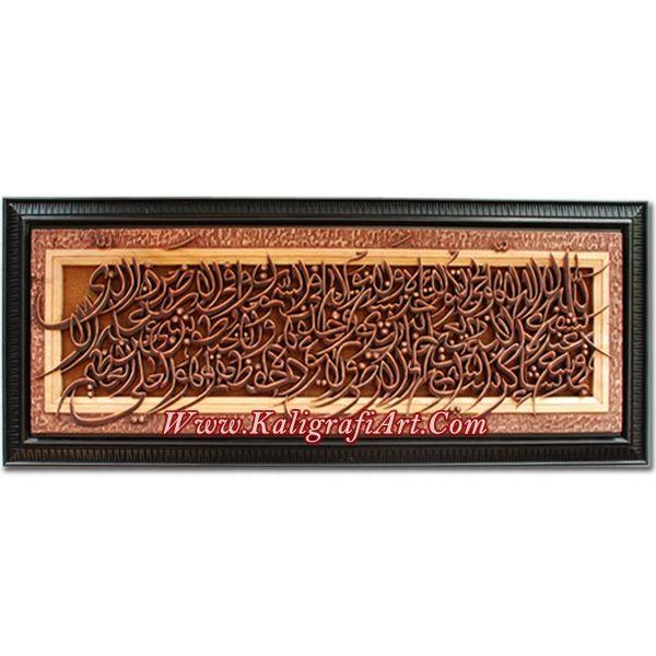 Kaligrafi Ayat Kursi Wa: 082.325.198.488  Bbm: 76AC421F