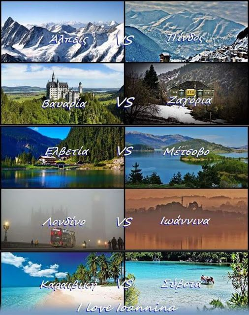 What could be compared to Epirus? www.aktihotel.gr #Ioannina #Epirus #EpirusBeauty #Greece #LoveGreece #LoveEpirus #Pindos #Zagoria #Metsovo #Sivota #Aktihotel #Bed_and_Breakfast #Ioanninahotel #LoveTravelling