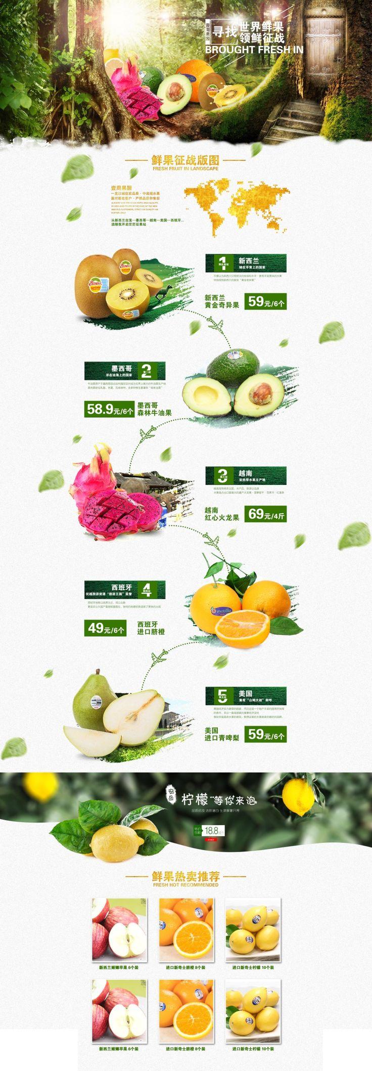 电商设计 食品 水果 踏青出游 休闲食品 水果海报 五一专题 水果专区 奇异 - 原创设计作品展示 - 黄蜂网woofeng.cn