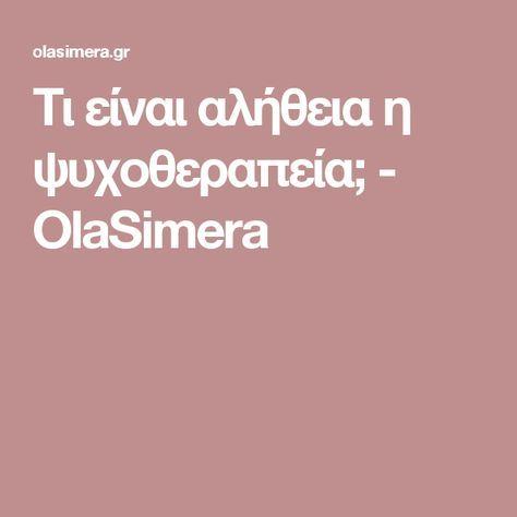 Τι είναι αλήθεια η ψυχοθεραπεία; - OlaSimera