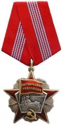 СССР - орден Октябрьской Революции