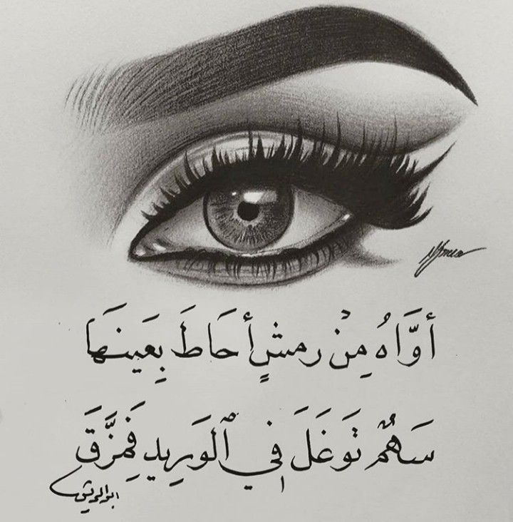 Pin By Suzy El Komous On Lovely Beautiful Arabic Words Beautiful Words Words