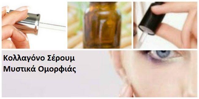 Κολλαγόνο για σφιχτό δέρμα με λάμψη.