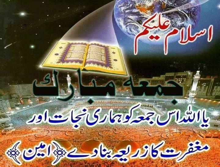 Jumma Mubarak Wallpapers and Pictures Enjoy new and latest pictures of Jumma Mubarak SMS111 Wallpapers. We will try to bring the best for Jumma Mubarak Wallpapers and Pictures.