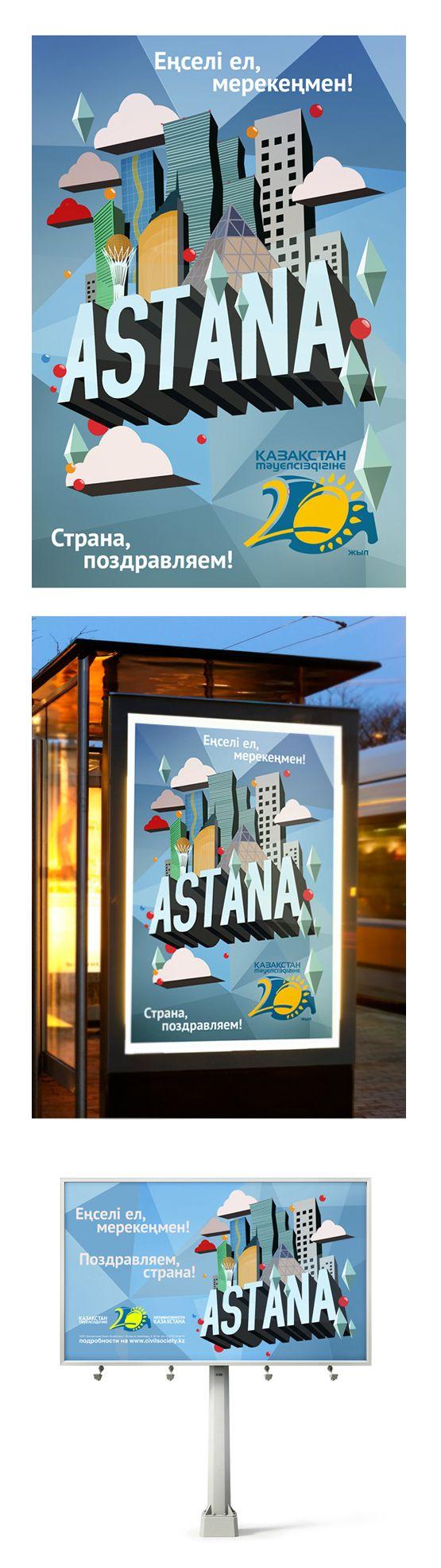 http://timagoofy.kz/#astana