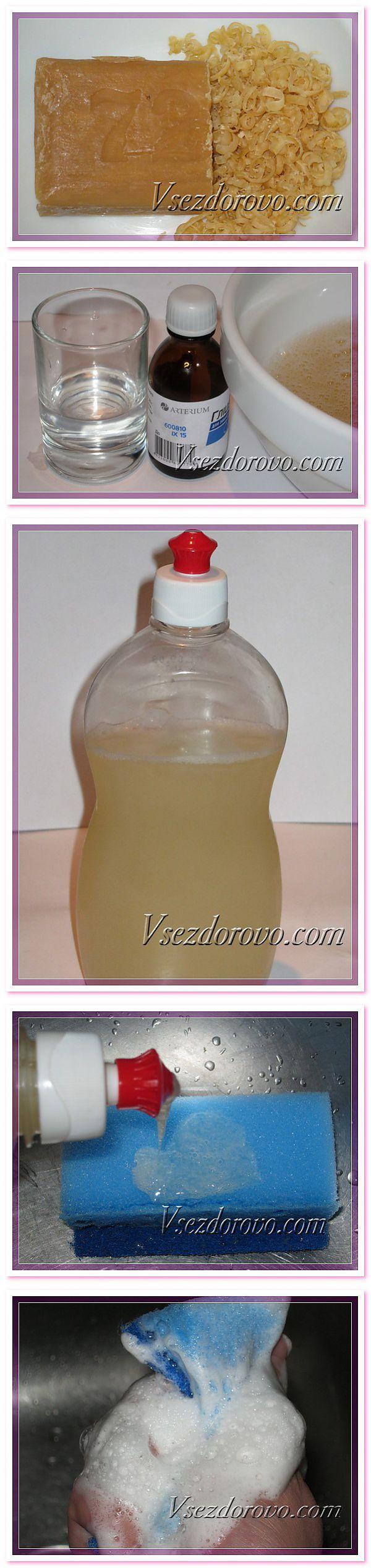 Жидкость для мытья посуды из хозяйственного мыла