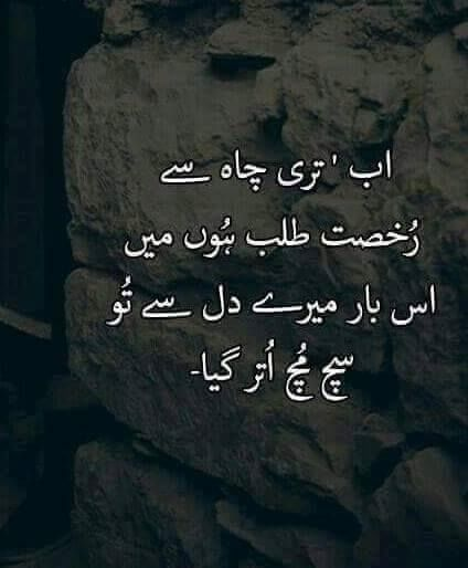 Best Sad Quotes About Love In Urdu: Pin By Sid Mughal! On Sad Poetry