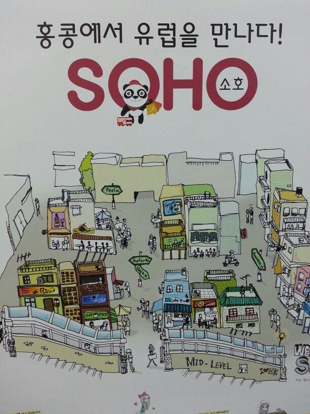 소호, 홍콩