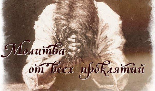 Молитва от проклятий