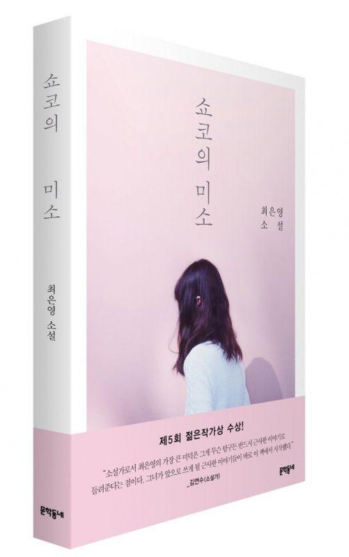 Choi Eun Young  Úsměv Shoko (쇼고의 미소)