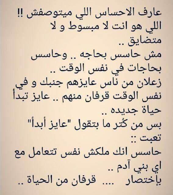 انا حرفيا بس انا مش عارفه ابدا مش مكسله Cool Words Words Arabic Quotes