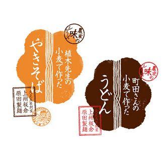 原田製麺 農家の味シリーズ シンボルマーク・ロゴタイプ